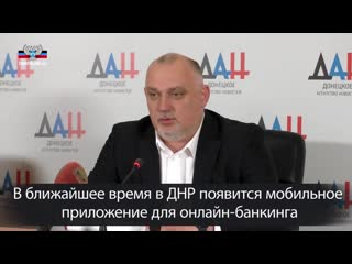 В ближайшее время в ДНР появится мобильное приложение для онлайн-банкинга