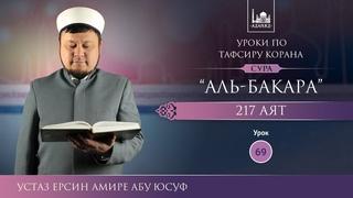 Тафсир Корана | 69 | Толкование Суры «Аль Бакара», аят 217 Ерсин Амире