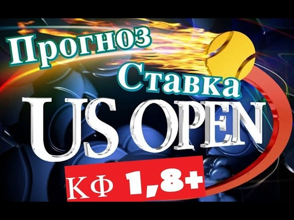 🏆 US OPEN Ставка на матч ✅ Кузнецов VS Хачанов ✅ Бесплатный прогноз