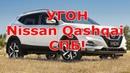 Угон Nissan Qashqai в Санкт-Петербурге
