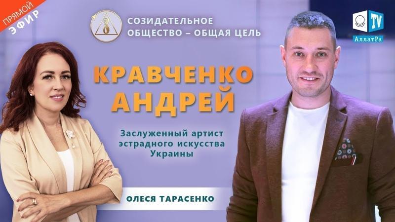 Андрей Кравченко артист шоу бизнесмен Созидательное общество общая цель АЛЛАТРА LIVE
