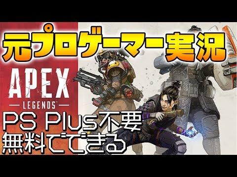 APEX LEGENDS オカマがCHAMPIONやるわよ~ 超高画質テスト PS4 エーペックスレジェンズ PUBGモバイル PUBG MOBILE との違いも解説