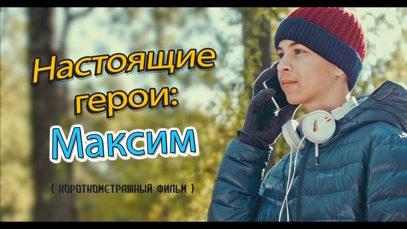 Настоящие герои МАКСИМ Короткометражка ЗЕМЛЯНЕ 2020
