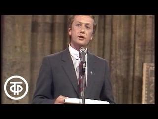 """Михаил Задорнов """"Два девятых вагона"""". Вокруг смеха (1984)"""