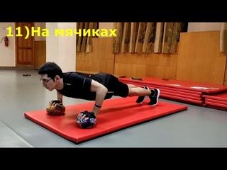 """Мастер-класс """"Отжимание от пола"""" от Балбатун Михаила"""