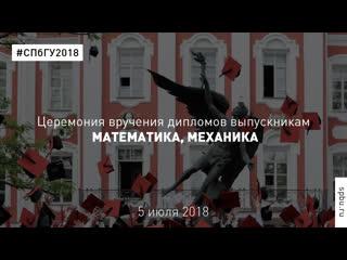 Церемония вручения дипломов #СПбГУ2019 Математика, механика