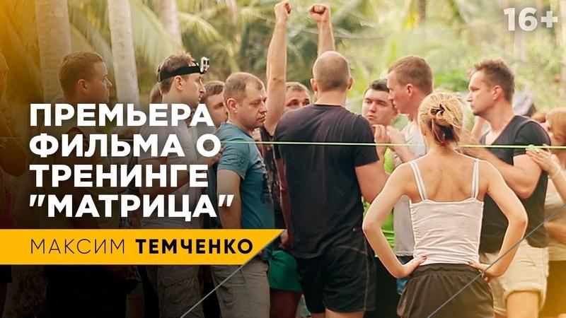ПРЕМЬЕРА Фильма о Тренинге Максима Темченко «Матрица». Как проходит легендарный тренинг? 16