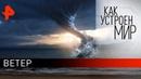 Ветер. Как устроен мир с Тимофеем Баженовым 09.10.19.
