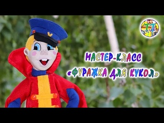 Как сделать фуражку для кукол своими руками / How to make a cap for dolls with your own hands