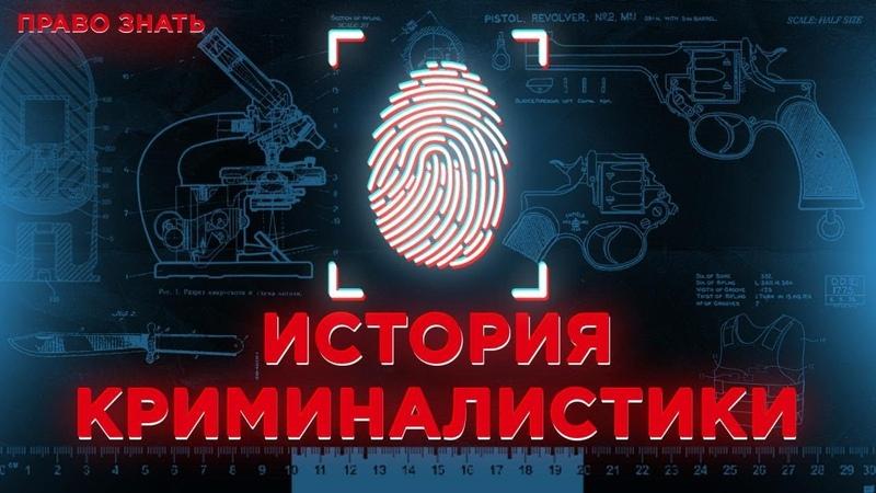 История криминалистики Документальный фильм 2019