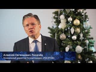 Новогоднее обращение главы Росатома Алексея Лихачева