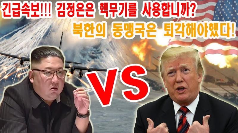 긴급속보 김정은은 핵무기를 사용합니까 북한의 동맹국은 퇴각해야했