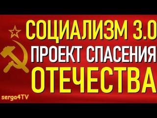Социалистический проект спасения Отечества (Удальцов Сергей)