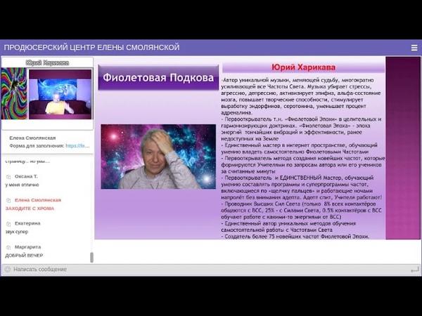 ИСЦЕЛЕНИЕ НОГ Энерго сеанс в новых Фиолетовых энергиях Юрий Харикава