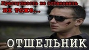 Русский Криминальный БОЕВИК про СПЕЦНАЗ! НОВЫЙ Российский фильм в хорошем качестве онлайн.