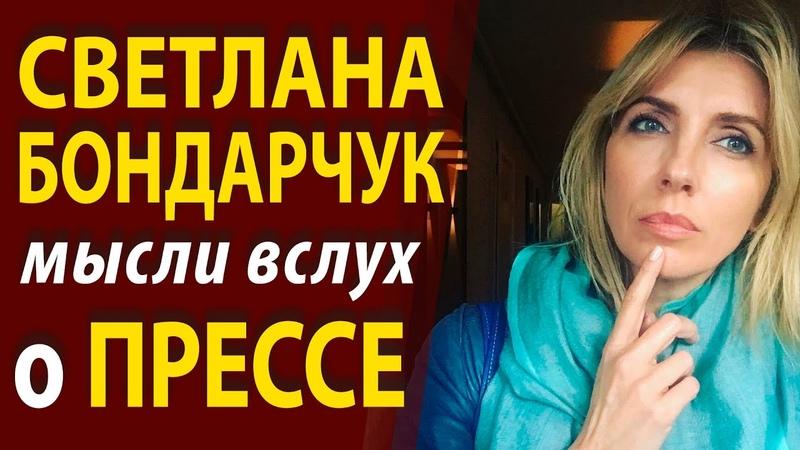 Светлана Бондарчук о наглости жёлтой прессы Мысли вслух