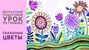 Как нарисовать цветы фломастерами. Рисуем цветочную поляну. Урок для детей от 6 лет и взрослых.