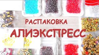 Обзор товаров для рукоделия с Алиэкспресс. 6 часть / Products for needlework with Aliexpress 6 part