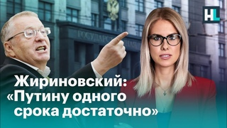Соболь встретила Жириновского: «Путину одного срока достаточно»