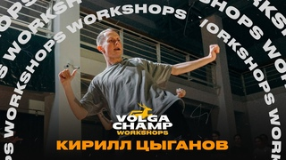Wait For It - . | КИРИЛЛ ЦЫГАНОВ | VOLGA CHAMP WORKSHOPS XIII