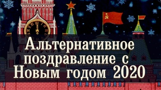 Новогоднее видео поздравление 2020! Новогодний тост! Почти как новогоднее поздравление президента :)