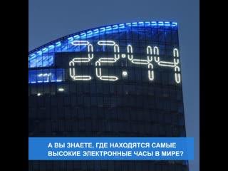 А вы знали, где находятся самые высокие электронные часы в мире?