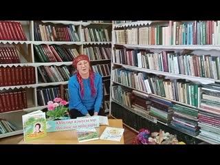 «Поэтические сборники для детей»: буктрейлер по книги Расимы Ураксиной «Вкусно, вкусно, вкусненько».