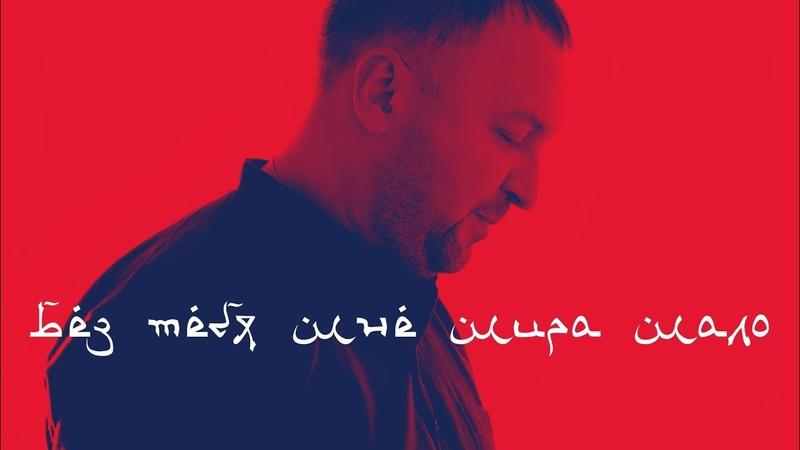 Александр Вестов Без тебя мне мира мало Премьера 2020