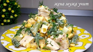Салат для ночной трапезы ❀ ЖЕНА МУЖА УЧИТ ❀ Вкусные домашние рецепты