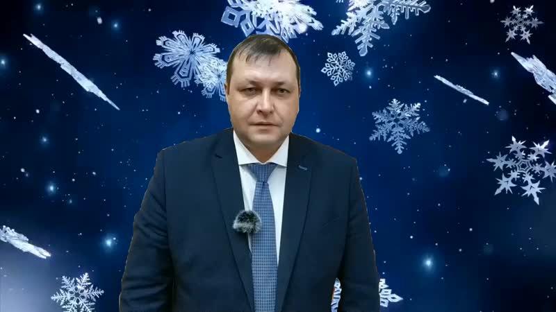 А В Телегин глава Курского района с Новым 2020 годом mp4