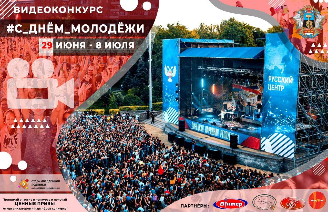 С 29 июня по 8 июля в Донецке проходит комплекс онлайн-мероприятий в рамках празднования Дня молодёжи-2020
