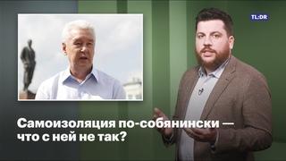 Самоизоляция по-собянински — что с ней не так?