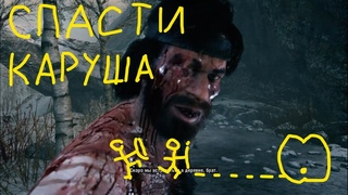 FarCry Primal Спасти Каруша  # 14