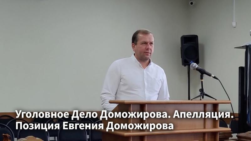 Уголовное Дело Доможирова Апелляция Позиция Евгения Доможирова