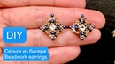 Серьги из бисера | Beadwork Earrings | Tutorial | DIY | (2020)
