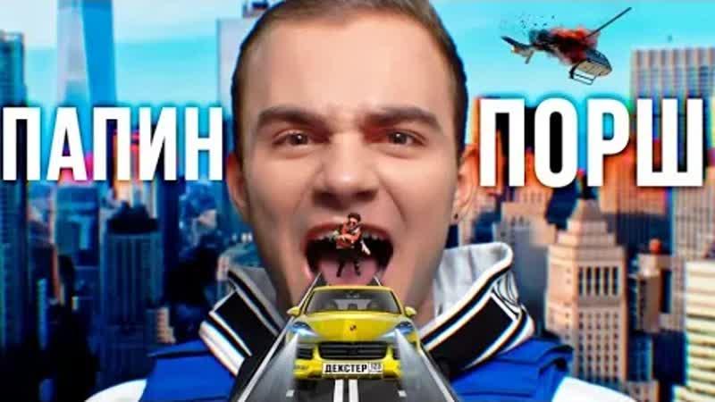 ДЕКСТЕР ft Окей Майк ПАПИН ПОРШ Премьера клипа 2020