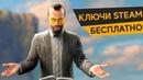 Я В ШОКЕ! Ключи STEAM бесплатно! Far Cry 5 PUBG CSGO Проверка халявы 18
