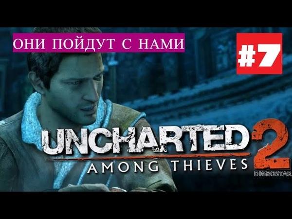 Uncharted™ Натан Дрейк 2 Коллекция Город Воров 7 Они пойдут с нами
