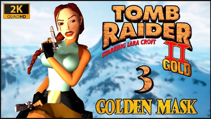 Tomb Raider II The Golden Mask ★ 3 Горн богов