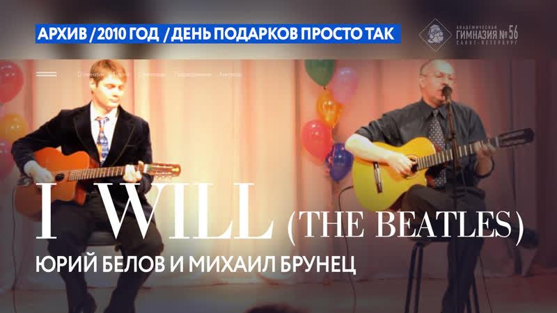 Юрий Белов и Михаил Брунец - I will (The Beatles)
