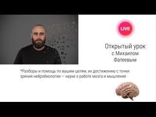 Открытый урок с Михаилом Фатеевым -