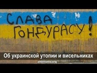 Андрей Ваджра. Об украинской утопии и висельниках . (№ 30)