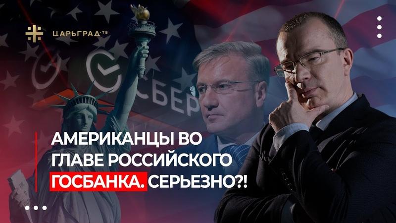 Американцы во главе российского госбанка Серьезно