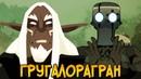 Дракон Гругалорагран из мультсериала Вакфу способности, прошлое, происхождение