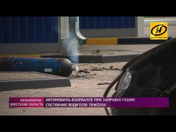 Взрыв автомобиля на заправке в Барановичах мог произойти из за сквозной коррозии газового баллона