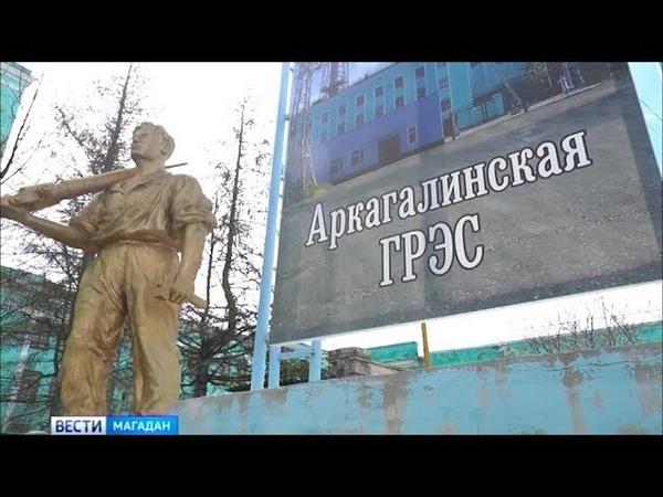 Большой ремонт на АрГРЭС
