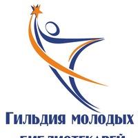 Логотип Гильдия молодых библиотекарей (г. Новосибирск)
