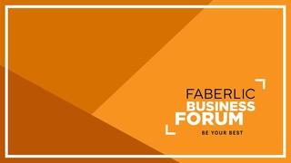 Бизнес-форум Faberlic