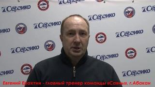 Евгений Ерахтин - гл. тренер команды «Саяны» после повторного матча с командой «Восток»
