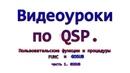 Уроки по QSP. Номер 21. Пользовательские служебные локации. Часть 1